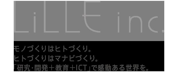 株式会社リール|商品開発・ブランディング・システム開発・エディトリアルデザイン