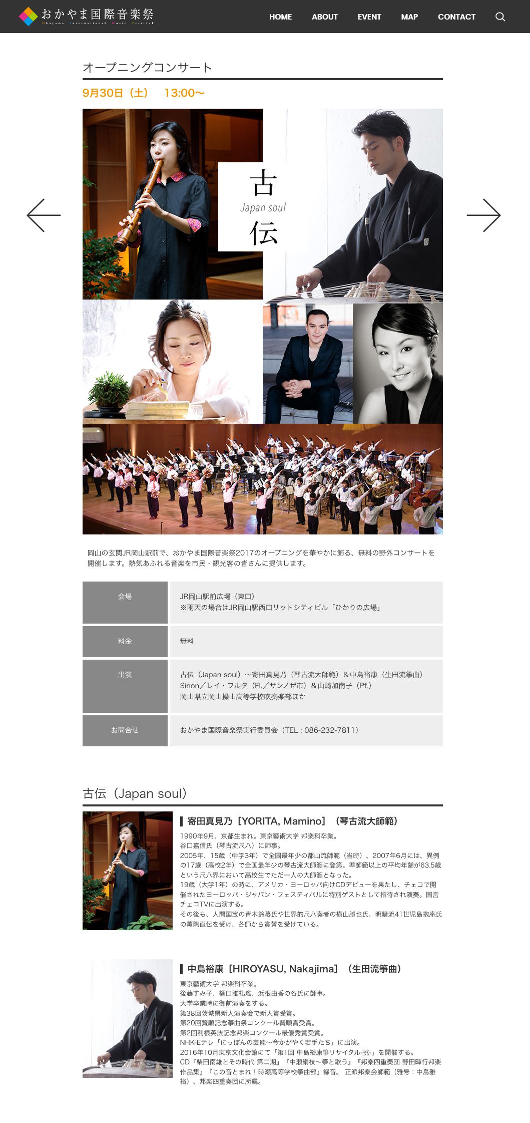 おかやま国際音楽祭2017