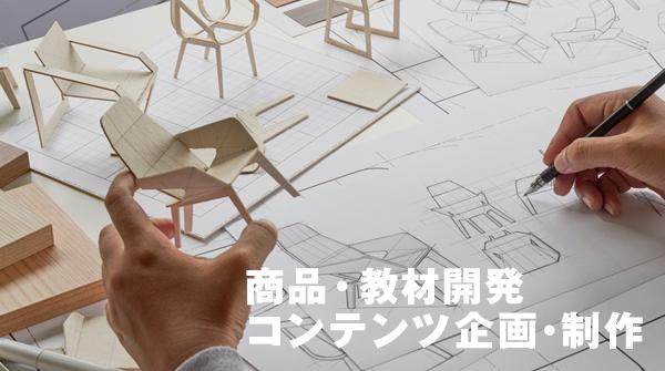 商品・教材開発-コンテンツ企画・制作