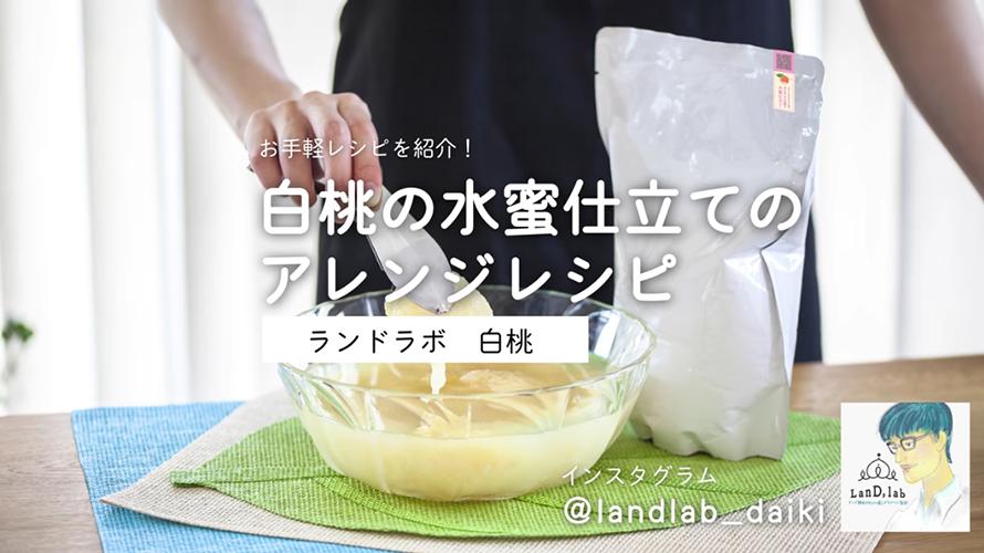 レシピ動画_水密仕立て