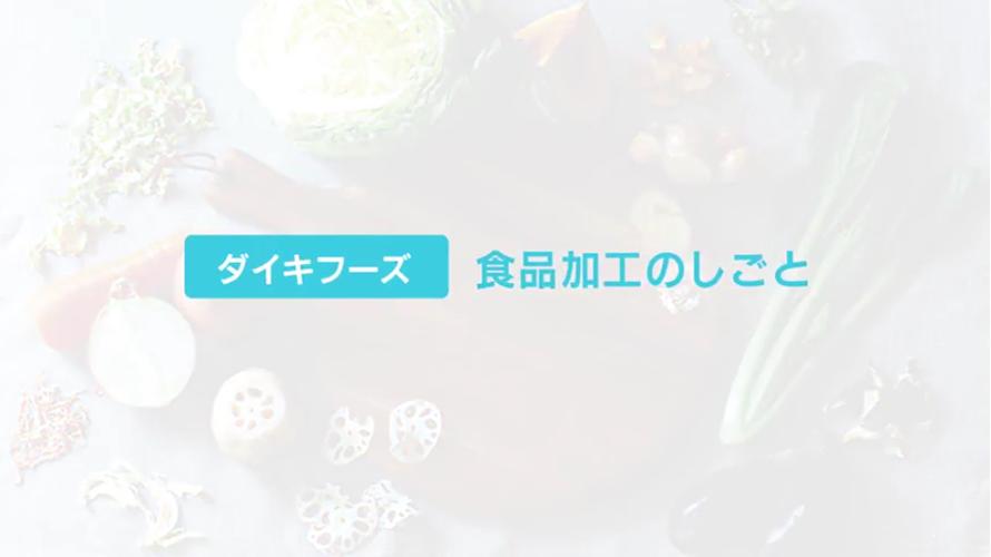 ダイキフーズ_リクルート動画